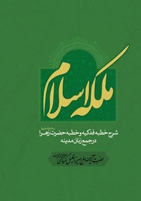 کتاب ملکه اسلام مرحوم خلیل کمره ای
