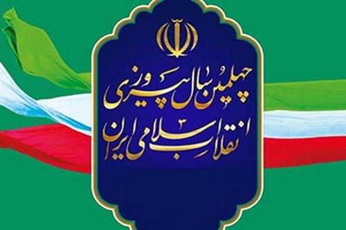جشن پیروزی انقلاب اسلامی