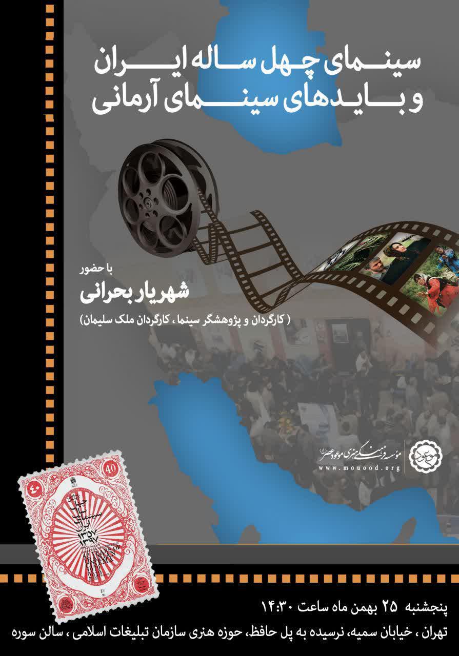 نشست تخصصی «سینمای چهل ساله ایران و باید های سینمای آرمانی»