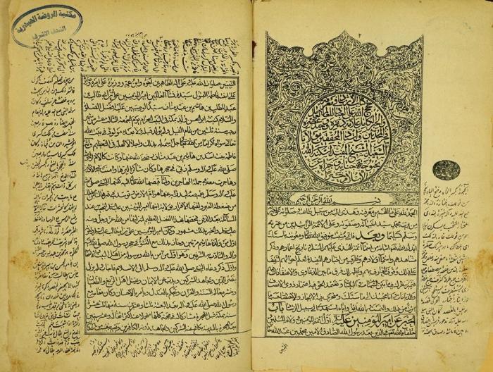 کتابخانه آستان علوی نسخه ای نادر از کتاب شیخ مفید به معرض نمایش گذاشت