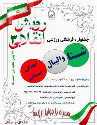 تمدید مهلت ثبت نام در سومین جشنواره فرهنگی ورزشی رویش انقلابی