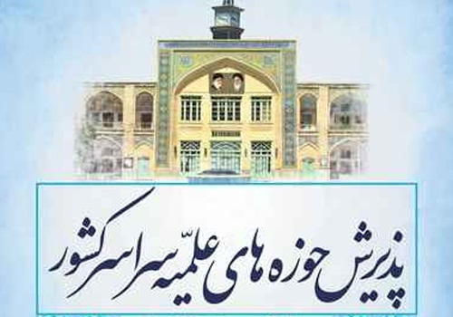 ثبت نام حوزه علمیه یزد