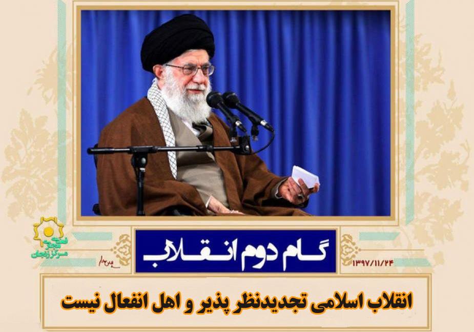 نتیجه تصویری برای بیانیه گام دوم انقلاب اسلامی