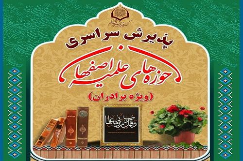 پذیرش حوزه اصفهان