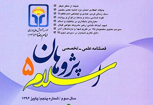 ششمین شماره فصل نامه علمی تخصصی اسلام پژوهان