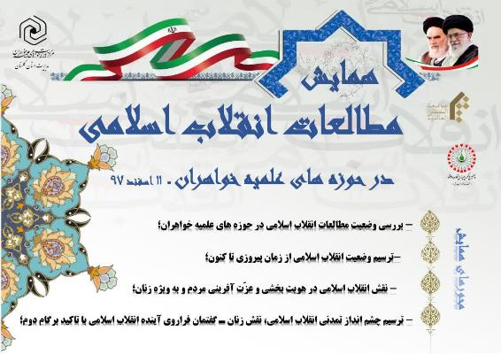 حوزه علمیه خواهران گلستان برگزار می کند:
