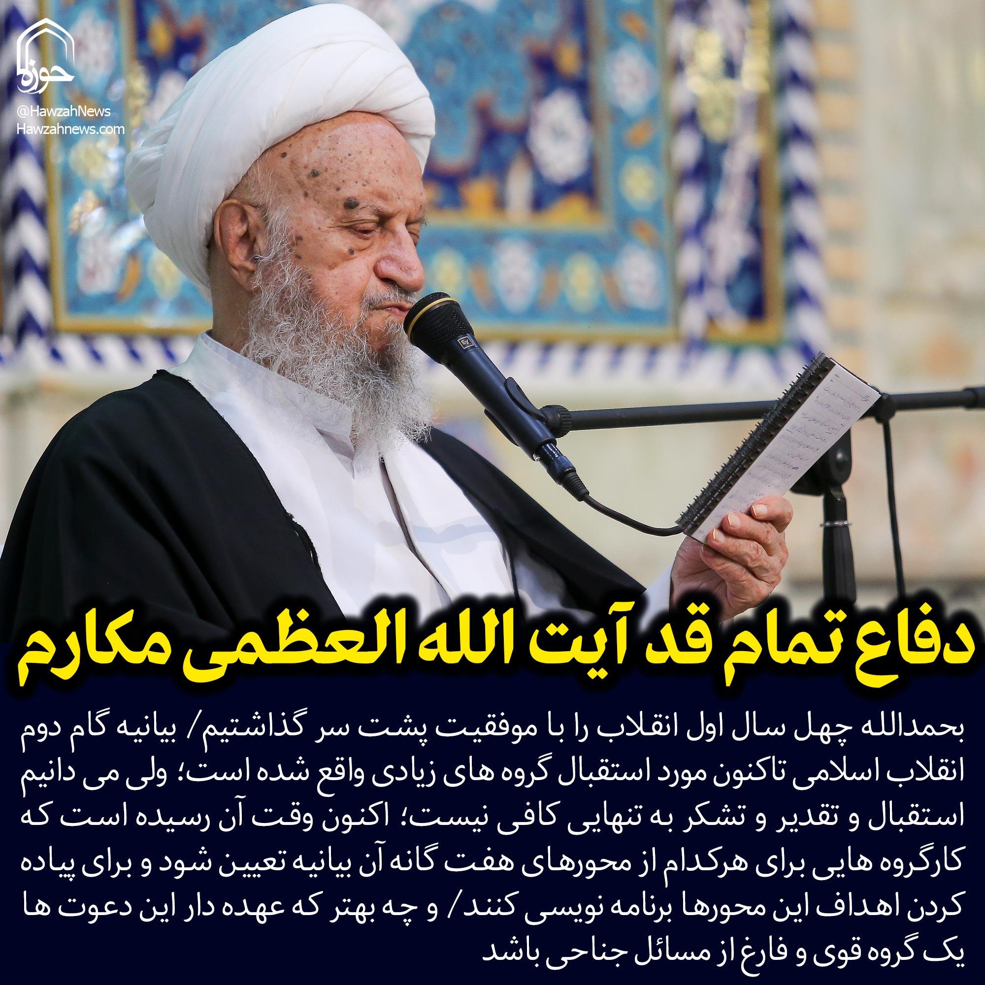 عکس نوشته/ دفاع تمام قد آیت الله العظمی مکارم از بیانیه گام دوم