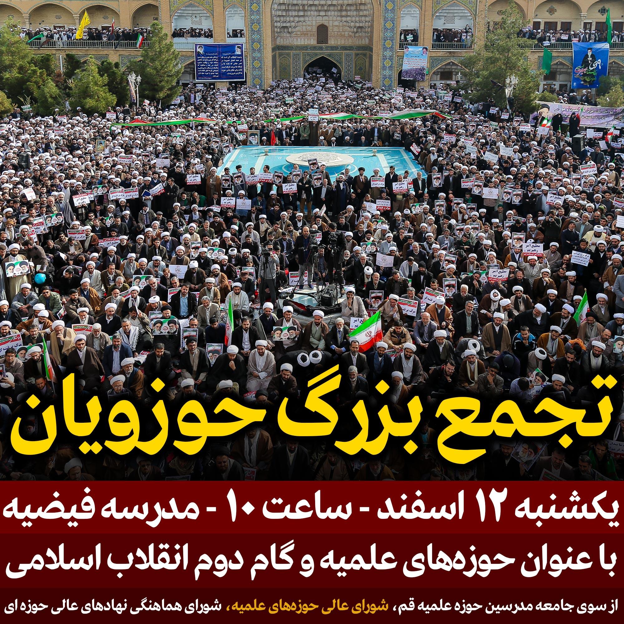 عکس نوشته/ تجمع بزرگ حوزویان