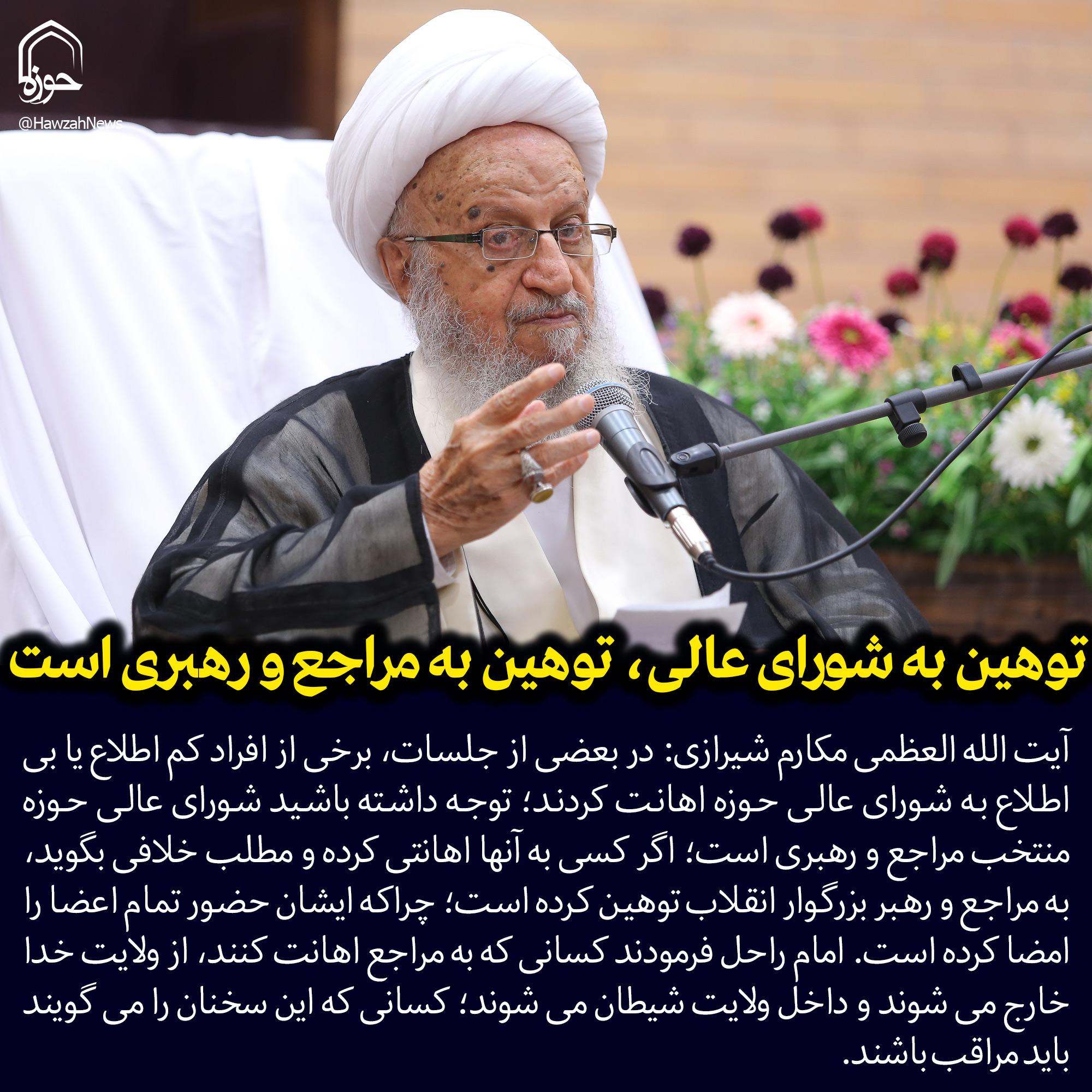عکس نوشته/ توهین به شورای عالی حوزه، توهین به مراجع و رهبری است