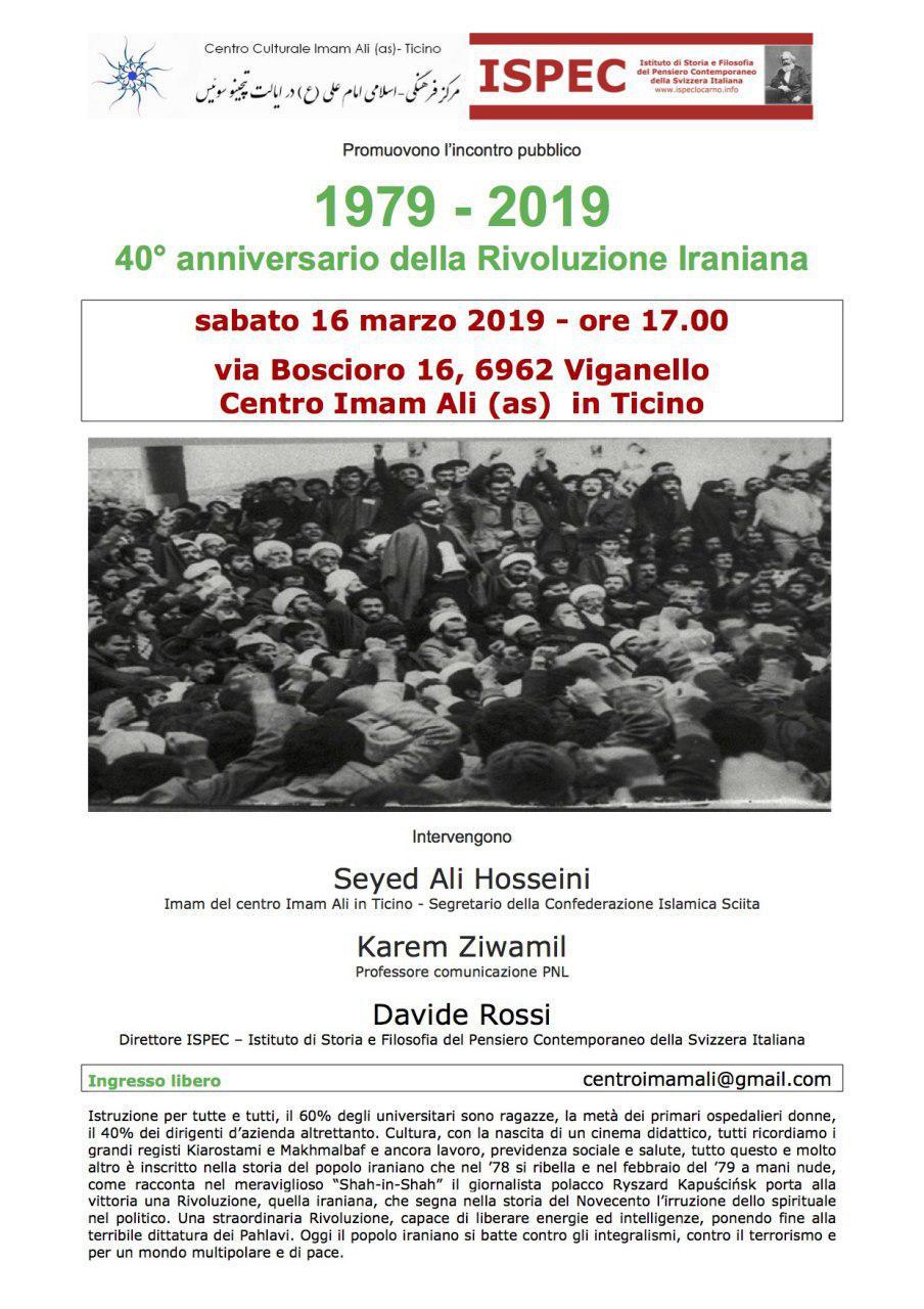 نشستی پیرامون انقلاب اسلامی در سوئیس