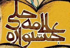 جشنواره علامه حلي