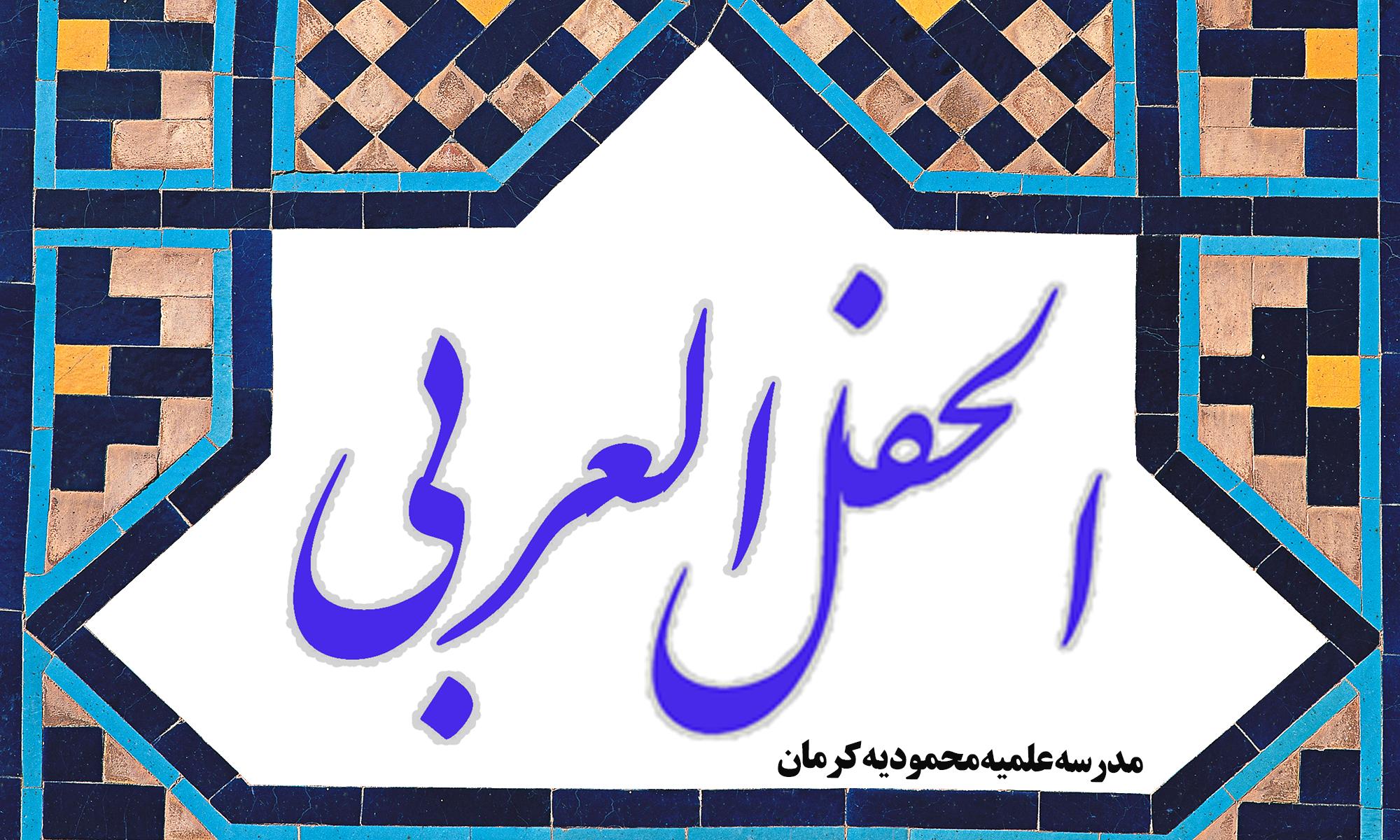 سومین جشن عربی مدرسه محمودیه کرمان