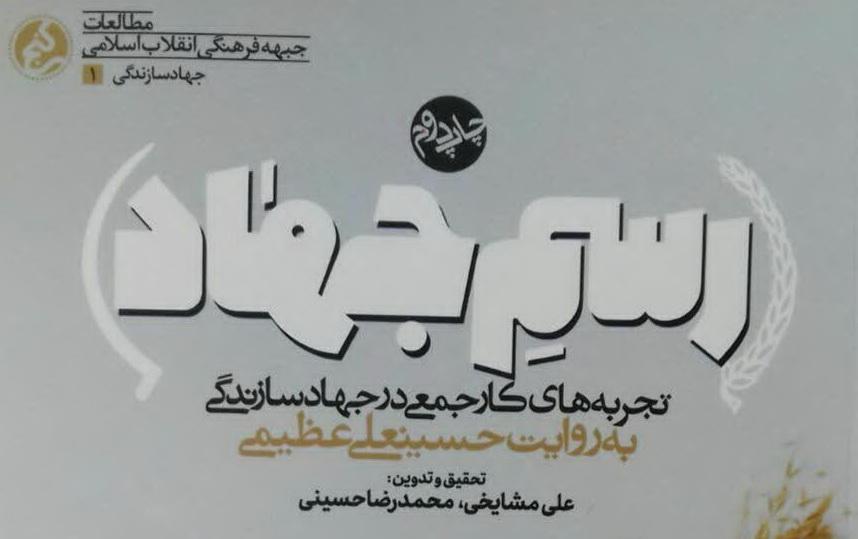 رسم جهاد