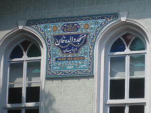 مسجد والده خان استانبول
