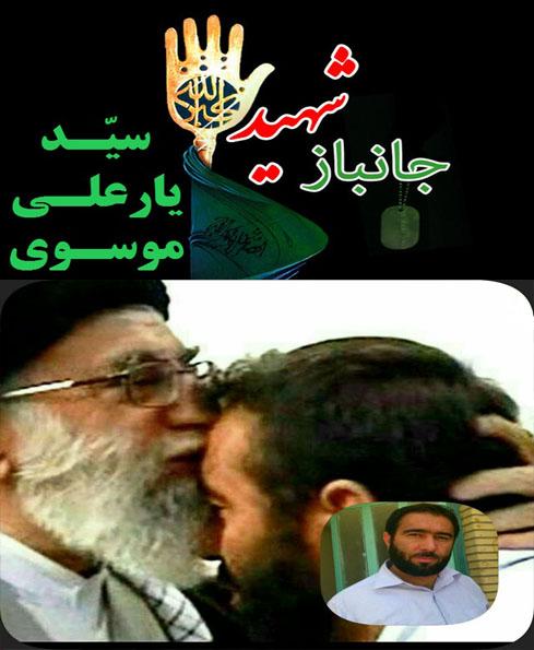 پیام تسلیت امام جمعه هرسین بمناسبت شهادت جانباز سرافراز اسلام «سید یار علی موسوی »