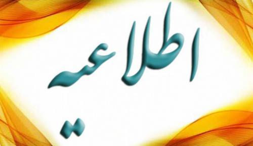 تمامی برنامه های هنری در استان فارس تا پایان هفته تعطیل شد