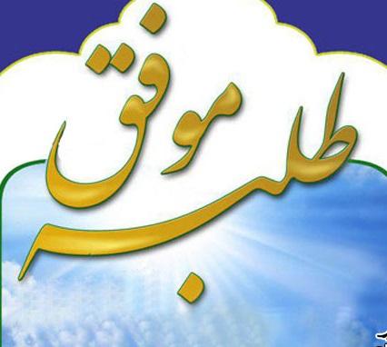خانم لشکری مبلغ مدرسه علمیه صدیقه فاطمه سلام الله علیها گرگان
