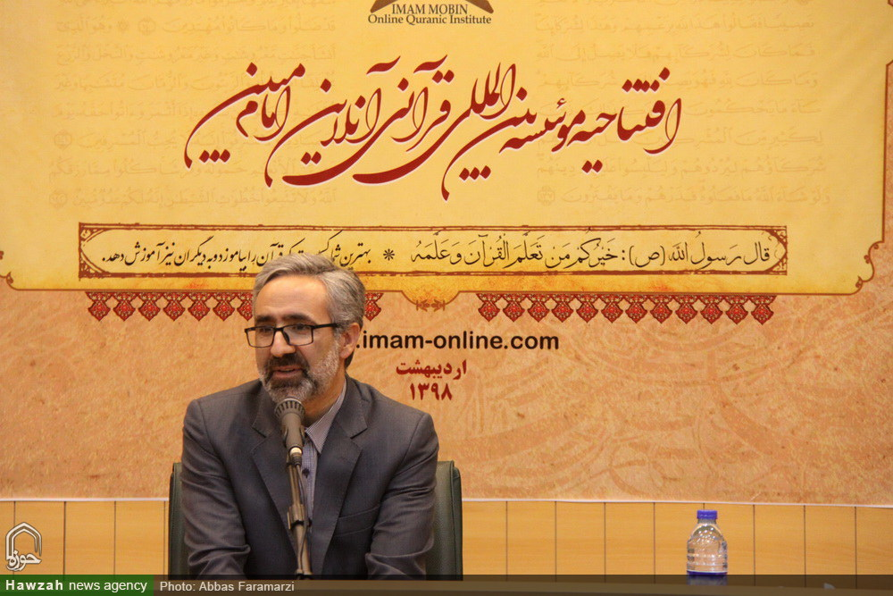 مراسم افتتاح موسسه بین المللی قرآنی آنلاین امام مبین در قم