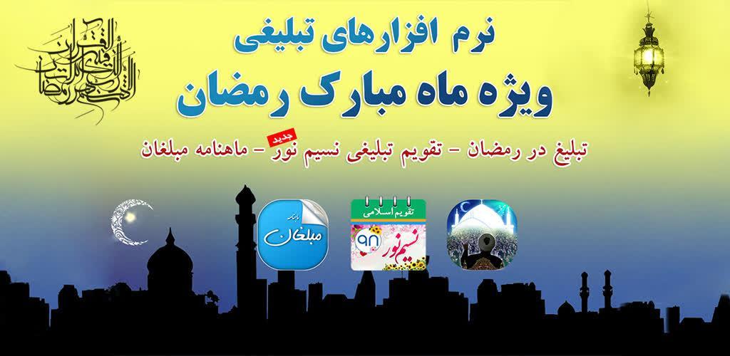 نرم افزارهای تبلیغی ویژه ماه مبارک رمضان