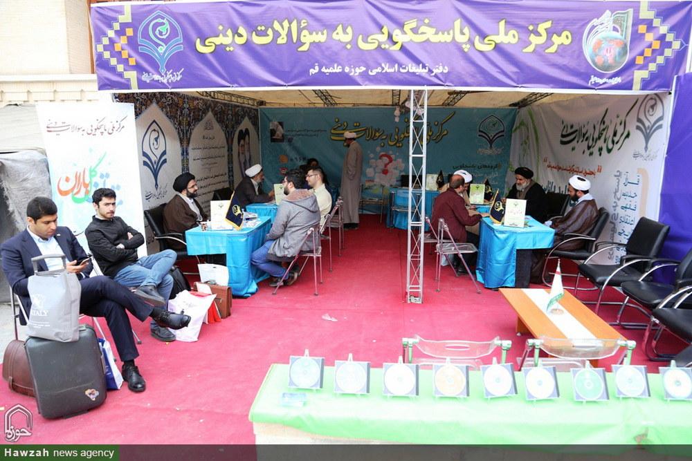 غرفه مرکز ملی پاسخگویی به سوالات دینی در نمایشگاه کتاب تهران