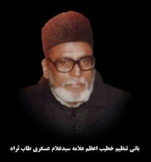سید غلام عسکری