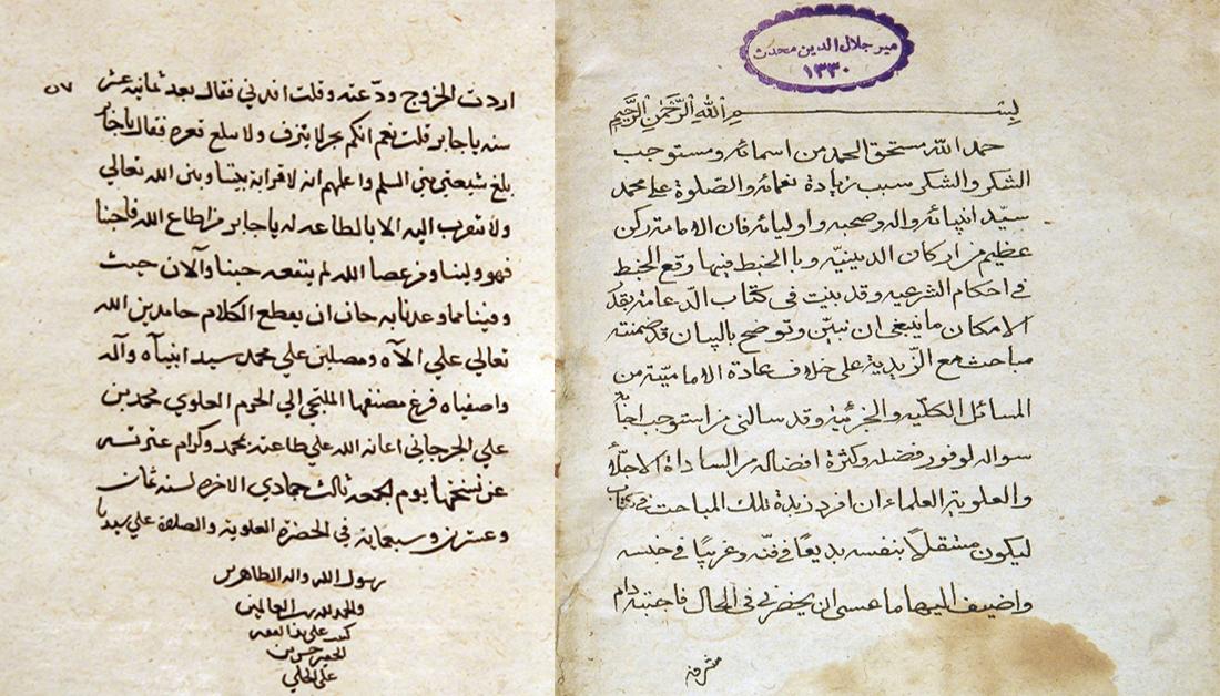 آستان حسینی از چاپ ۱۵ نسخه خطی نادر مرتبط با حوزه علمیه حلّه خبر داد