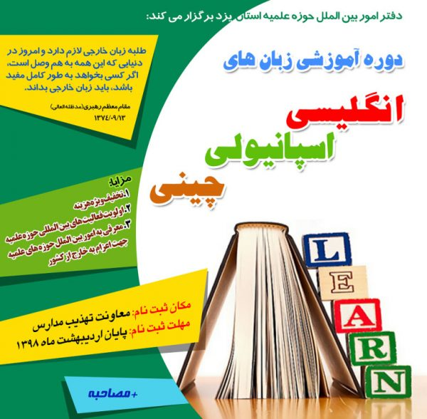 دوره آموزشی زبانهای خارجی