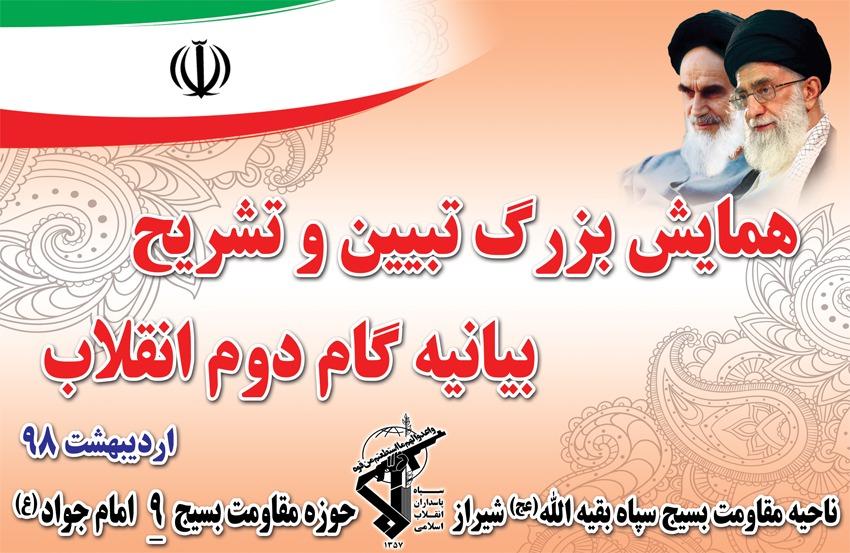 همایش بیانیه گام دوم انقلاب در شیراز