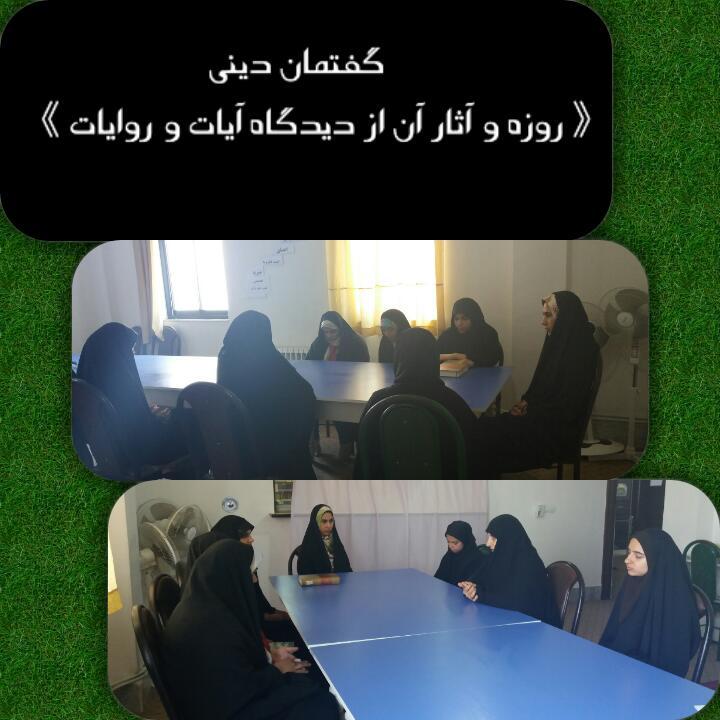 مركز تخصصي ريحانه الرسول(س) جويبار، نشست آثار تربيتي روزه در اسلام