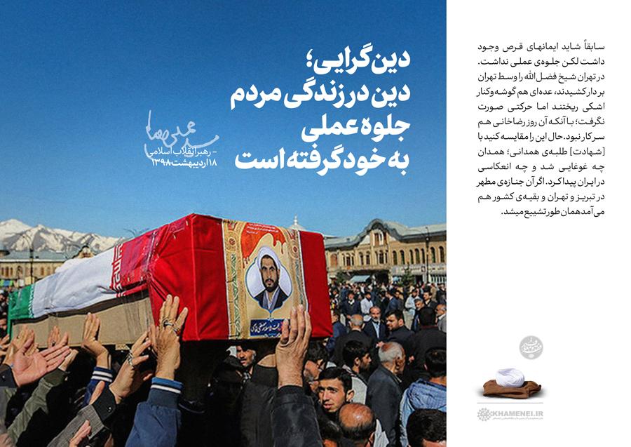 عکس نوشته/ دیدار طلاب حوزههای علمیه با رهبر معظم انقلاب