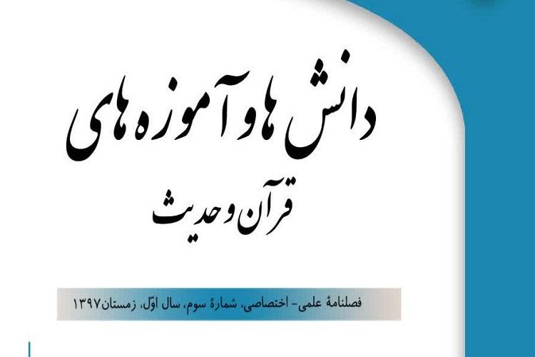 فصلنامه «دانشها و آموزههای قرآن و حدیث»