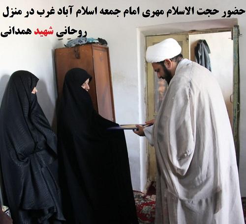 دیدار امام جمعه و مدیر مدرسه علمیه اسلام آباد غرب از خانواده روحانی شهید همدانی