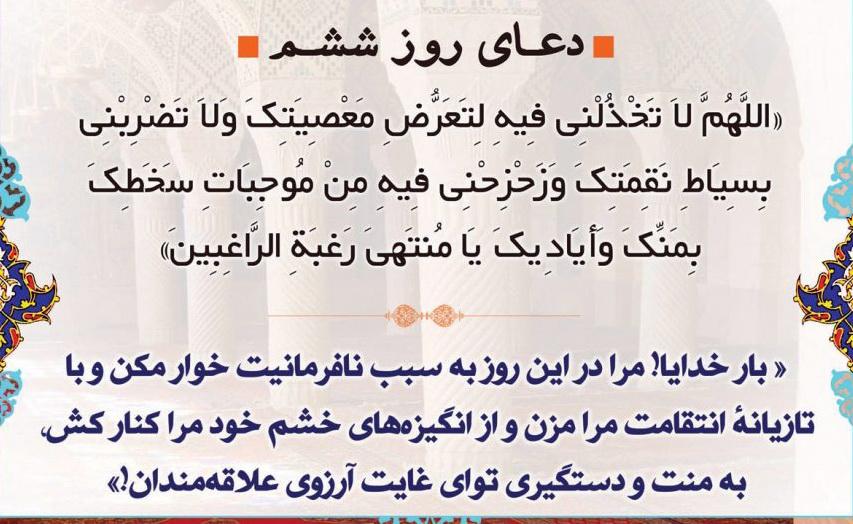 دعای روز ششم رمضان