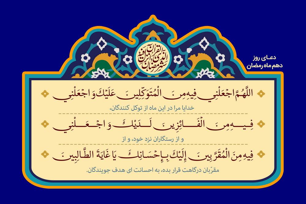 دعای روز دهم رمضان