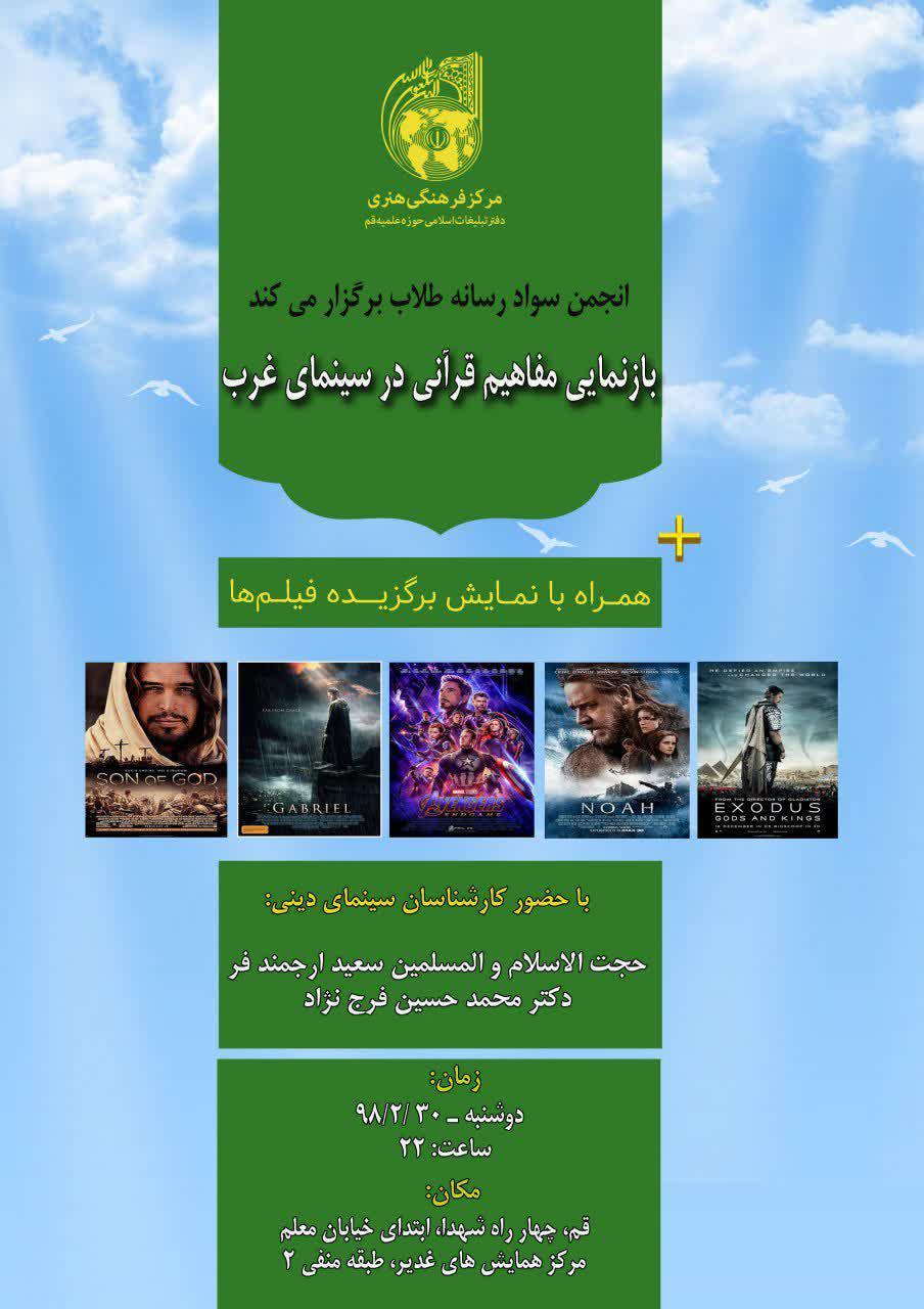 مفاهیم قرآنی در سینمای غرب بازنمایی می شود