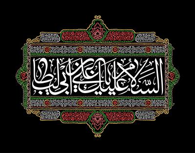 شهادت حضرت علی(ع)