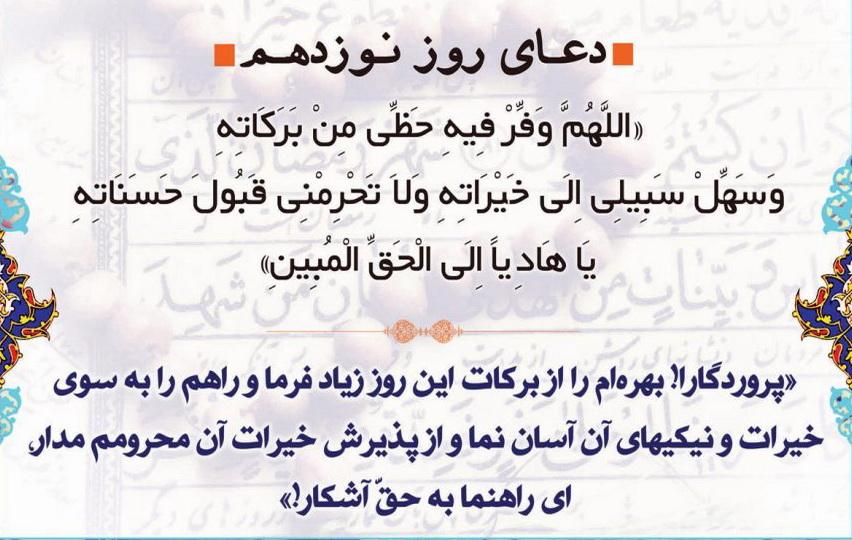 دعای روز نوزدهم رمضان