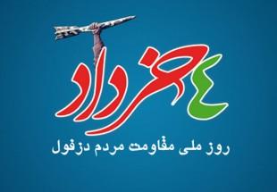 روز ملی مقاومت مردم دزفول