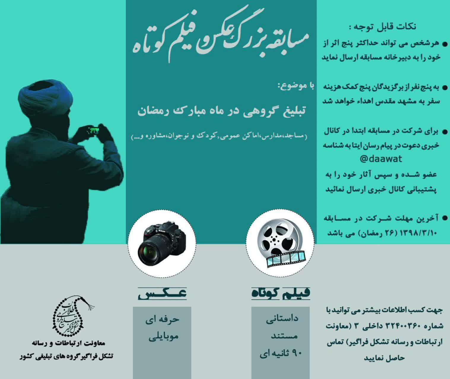 مسابقه سراسری «عکس و فیلم کوتاه رمضان»