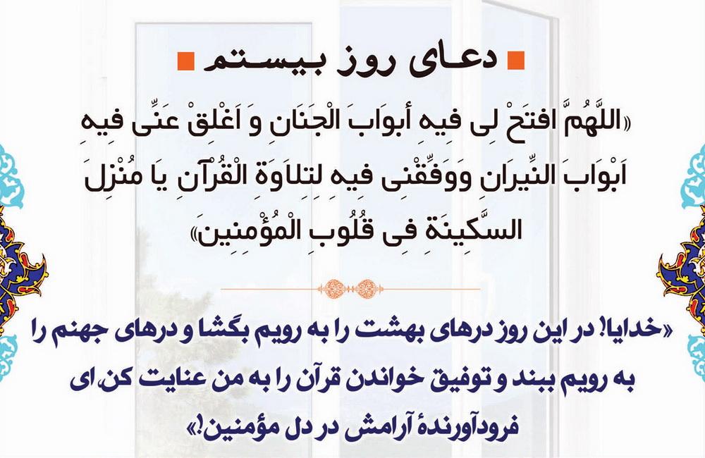 دعای روز بیستم رمضان