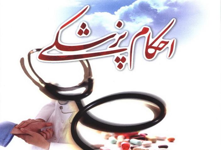 احکام پزشکی