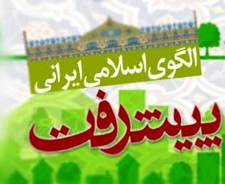 الگوی ایرانی اسلامی