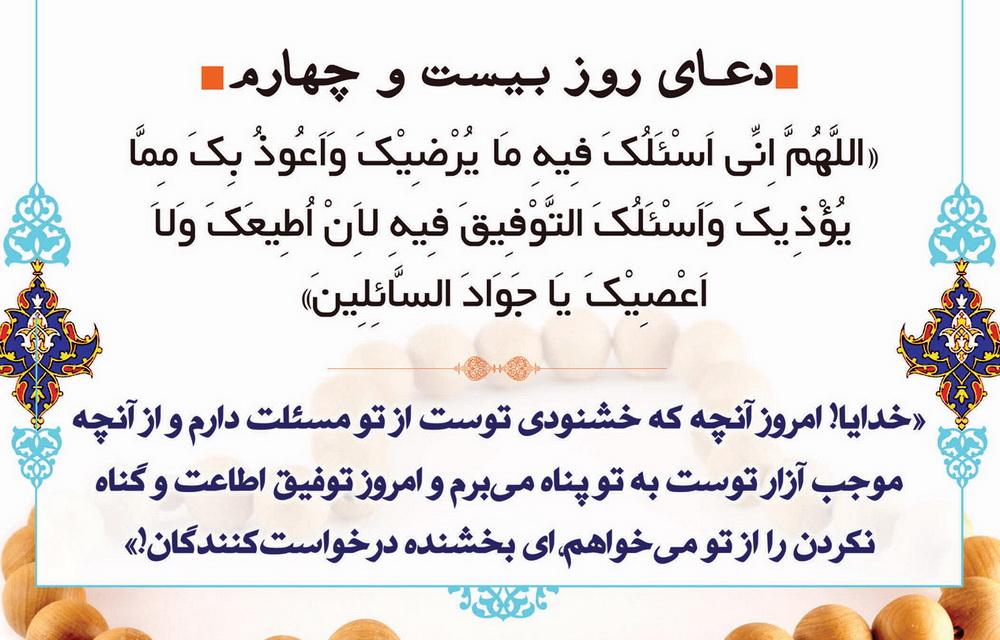 صوت | دعای روز بیست و چهارم ماه مبارک رمضان