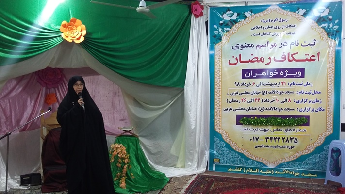 فعال فرهنگی مدرسه علمیه شهیده بنت الهدی علی آباد کتول: