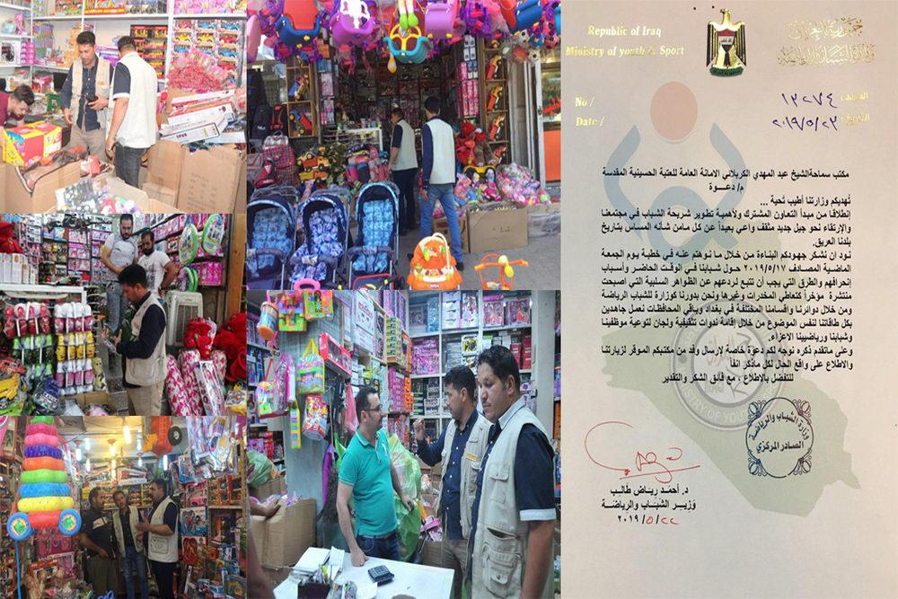 وزارت ورزش و جوانان عراق