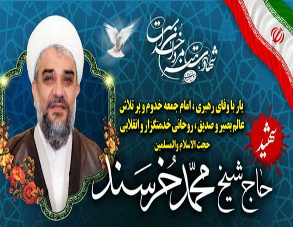 شهید حجتالاسلام والمسلمین خرسند