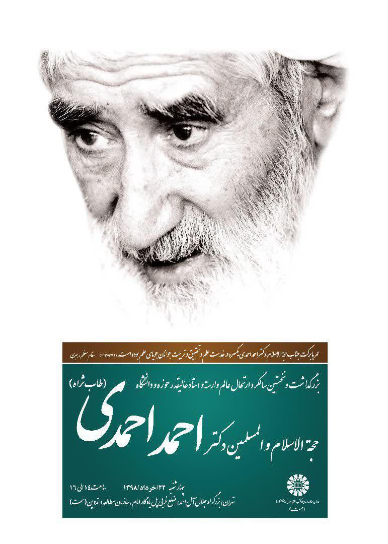 سالگرد حجت الاسلام و المسلمین احمد احمدی