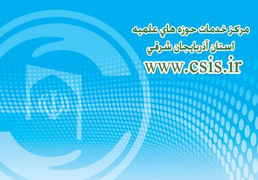 مرکز خدمات حوزههای علمیه آذربایجانشرقی