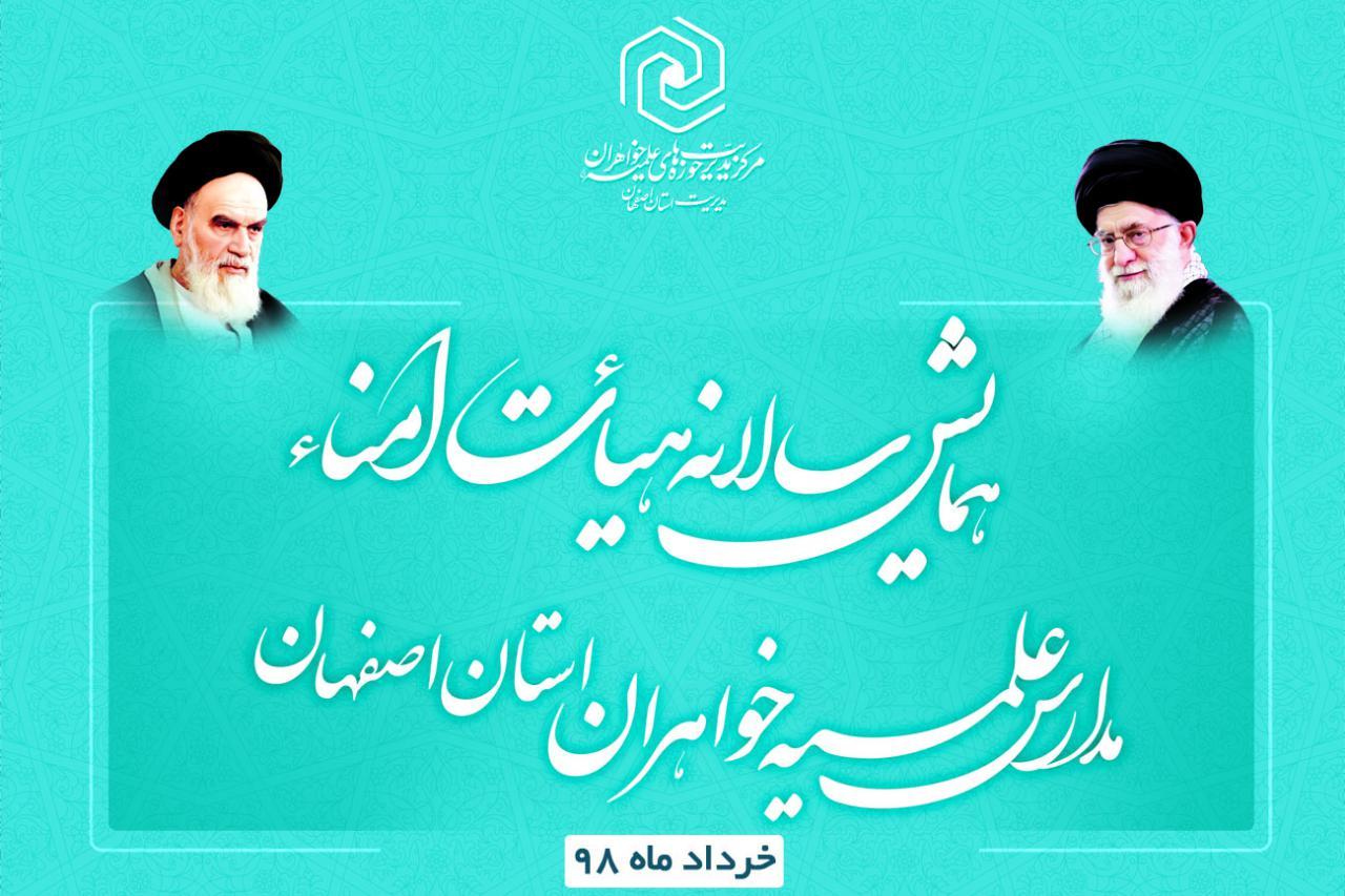 نشست هیأت امناء مدارس علمیه خواهران استان اصفهان