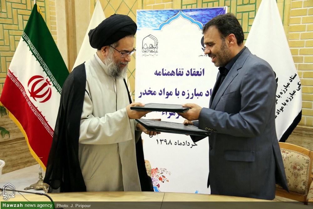 انعقاد تفاهم نامه همکاری ستاد مبازه با مواد مخدر با حوزه های علمیه خواهران و جامعه الزهرا